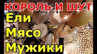 Король и Шут - Ели Мясо Мужики | Барабанная Партия Песни | Урок Ударных по Скайпу Краснодар Тольятти