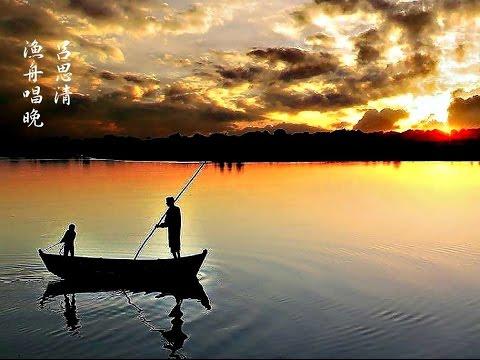 ❤♫ 呂思清 - 漁舟唱晚
