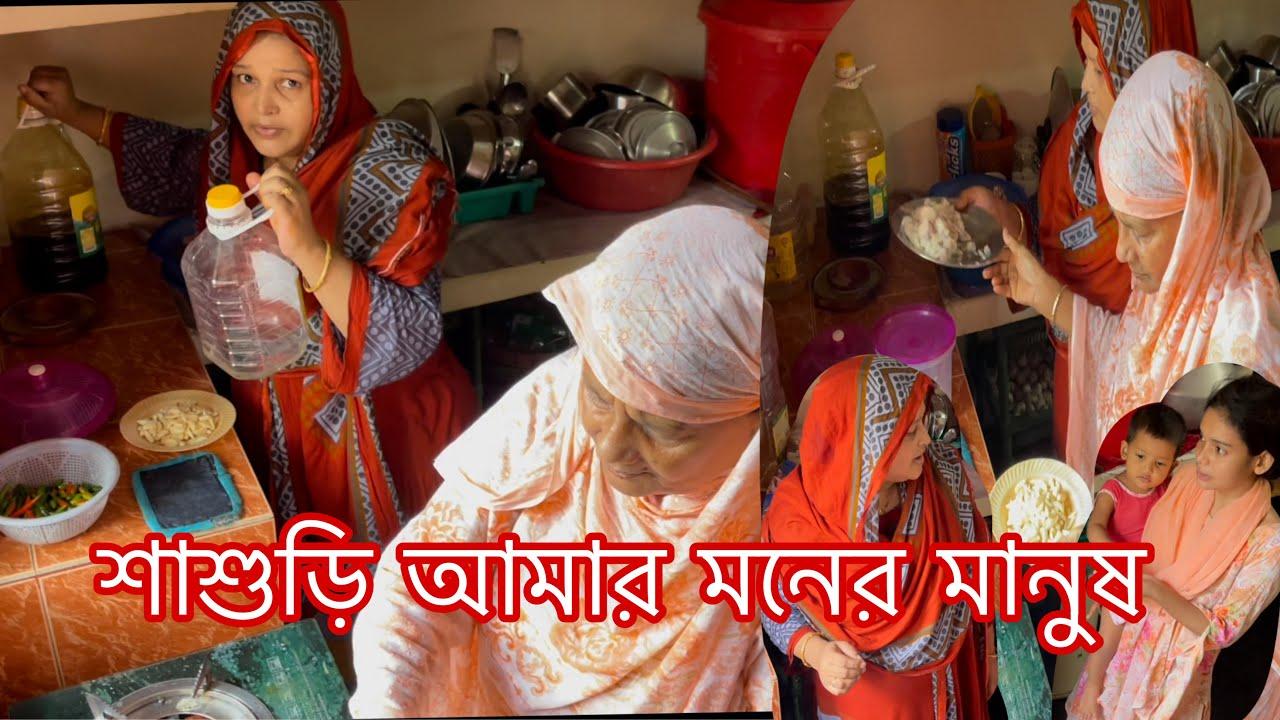 শাশুড়ি যদি মনের মত হয়, শ্বশুরবাড়ি এমনিতেই সহজ হয়,এবং সহজ করে নিতে হয়    Bangladeshi Mom Tisha