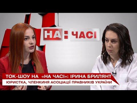 Телеканал ВІТА: Ток-шоу на  «На часі»: Ірина Брилянт