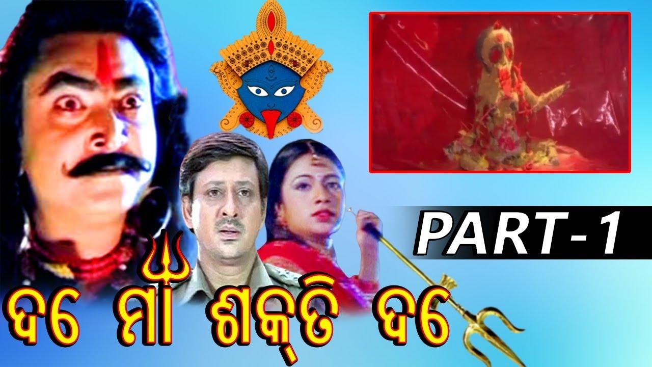 De Maa Shakti De-Odia Movie Part-1/14   Siddhant Mohapatra   Latest Odia Movies   TVNXT