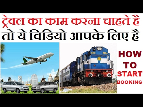 How To Open Travel Agency In India Full Information and Commission