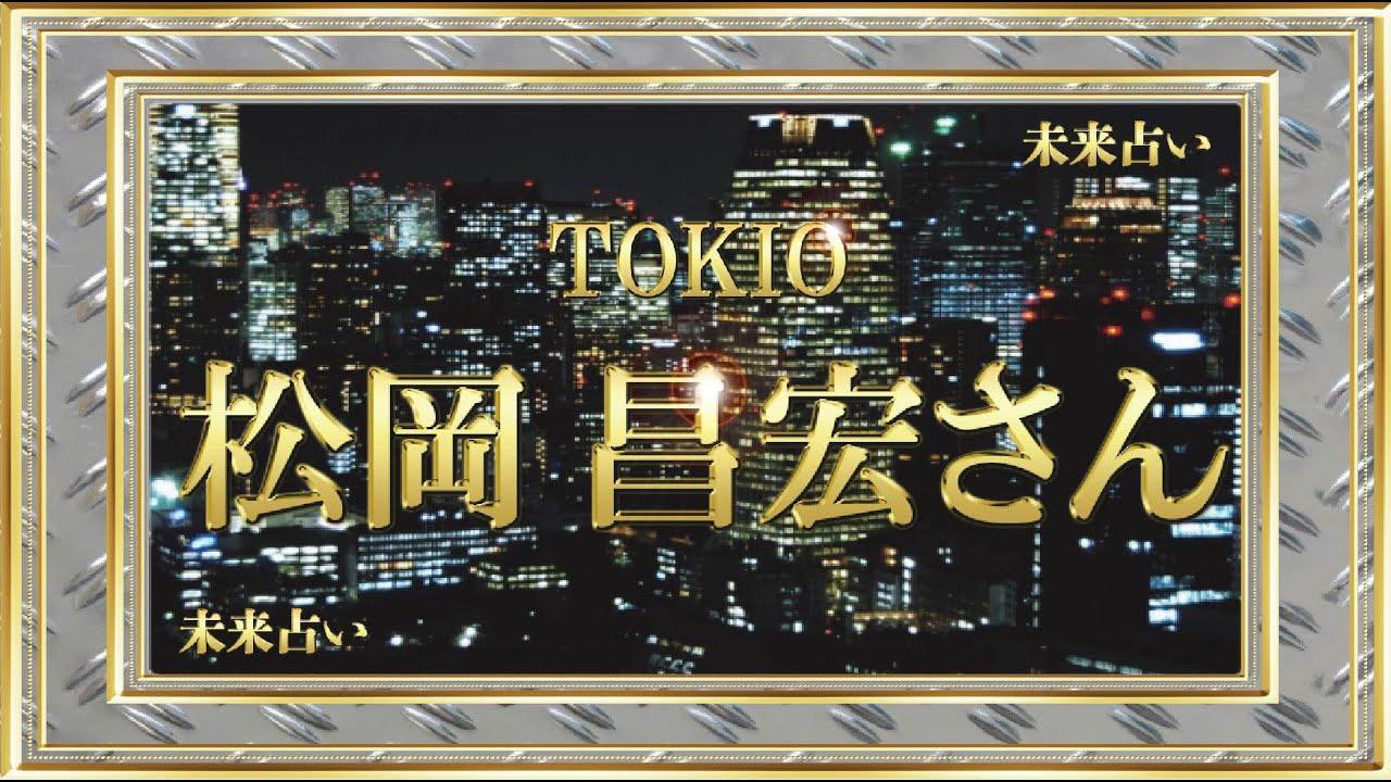 【何らかの嬉しい発表があるかも!?】TOKIO 松岡昌宏さんの今後を占ってみた(2020.7.13)