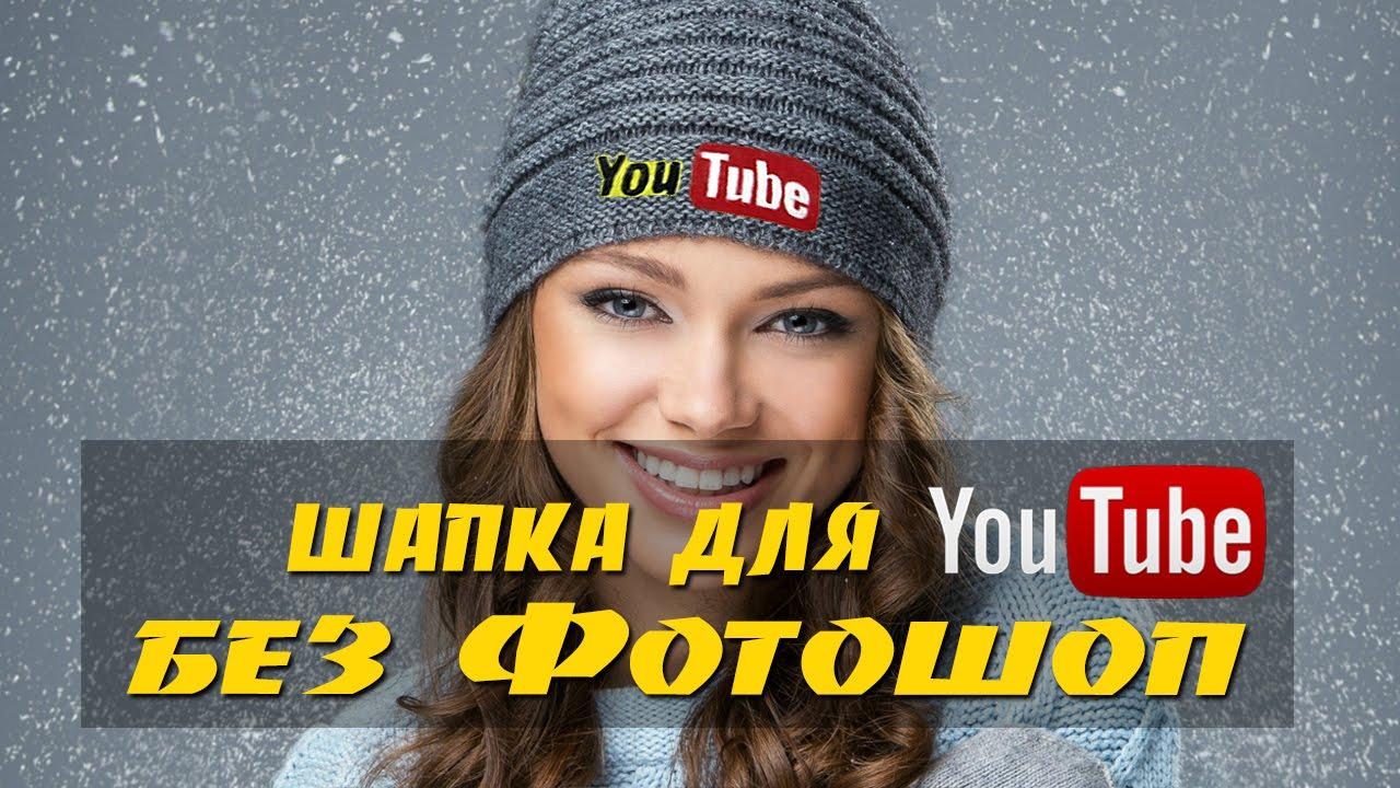 Как сделать шапку для youtube без программ фото 505