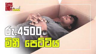 Travel With Chatura | රු.4500 මිනී පෙට්ටිය Thumbnail