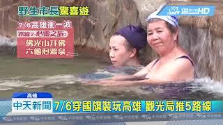 20190702中天新聞 韓國瑜揪7/6高雄「迫迌」 預告當天趴趴走