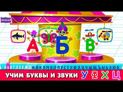 СУПЕР АЗБУКА Учим буквы и алфавит для малышей Буквы У Ф Х Ц  Мультик Игра для детей Весёлые КиНдЕрЫ