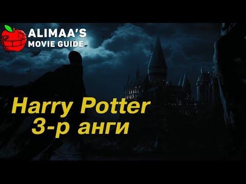 Alimaa's movie guide - Harry Potter & Prisoner of Azkaban