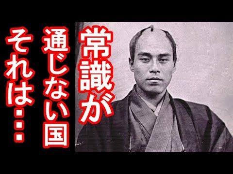 【韓国の反応】韓国は常識が通じない国。しかし福沢諭吉には驚かされます!130年も前に「脱亜論」を発表していたので・・・