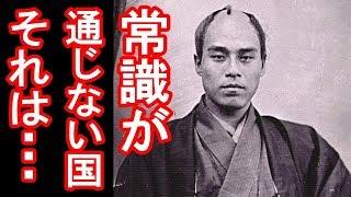 福沢諭吉は130年前に韓国と中国に対してどうのような診断を下していたの...