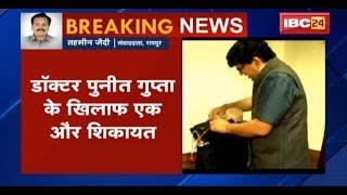 Raipur News Chhattisgarh : DKS Hospital घोटाले का मामला   Dr. Puneet Gupta की 1 और शिकायत