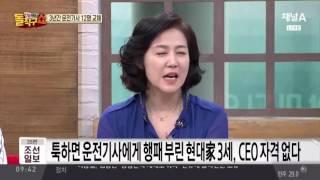운전기사 폭행 '정일선', 기소의견 검찰송치