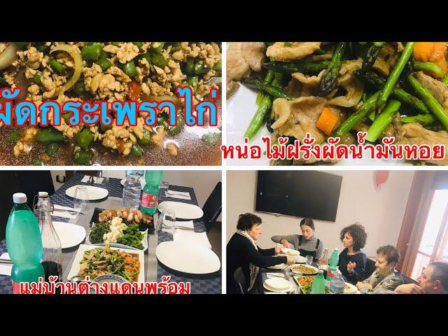 �รั่งขอมาทานอาหารไทยที่บ้าน �็เลยจัดเมนูที่FC�นะนำ  ยายทวด อร่อยจนลืมเผ็ด