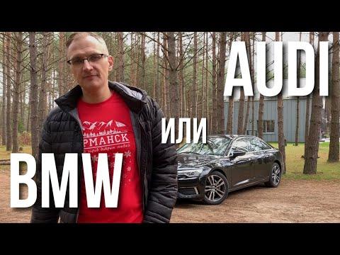 BMW 5 или Audi A6: Что выбрать в 2020?