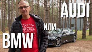 BMW 5 vs Audi A6: тест 2020