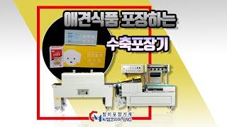 애견식품 박스포장  하는 자동수축포장기 납품후기 영상