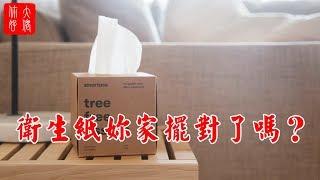 【擺放風水】有錢人家看不到衛生紙,原來衛生紙擺放也是有講究的!妳家擺對了嗎?