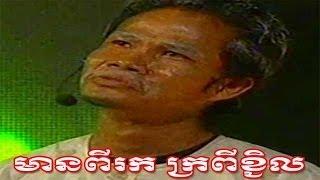 New Khmercomy comedy 2014 មានពីរក ក្រពីខ្ជិល