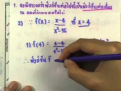 เลขกระทรวง เพิ่มเติม ม.4-6 เล่ม6 : แบบฝึกหัด2.2 ข้อ1