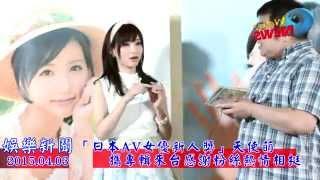 """日本AV女優接力""""輯""""台!繼上週白石苿莉奈來台首發專輯之後,緊接著,日..."""