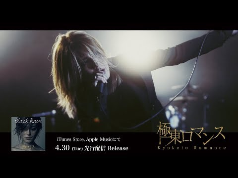 極東ロマンス「Black Rain」【OFFICIAL MUSIC VIDEO [Full ver.]】