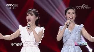 《天天把歌唱》 20191203  CCTV综艺