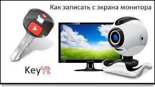 как записать видео с экрана (программу можно скачать)(как записать видео с экрана Сайт: http://www.keyyt.ru/ Группа http://vk.com/club56522634 Сайт партнерки на ютюбе https://youpartnerwsp.com/join?..., 2015-06-20T04:59:53.000Z)