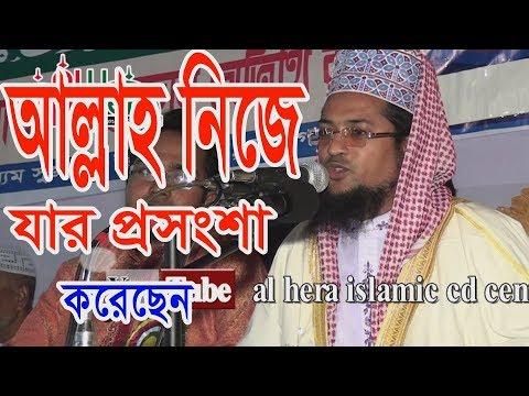 New Bangla Waz 2017 Hafez Mawlana Sharieat Ullah Jihadi (পাহাড়তলী, চট্টগ্রাম)