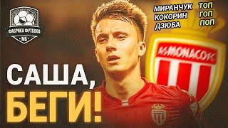 Миранчук забил супергол Кокорин днище Наши в Европе