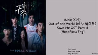 Save Me 구해줘 OST Part 4 INKII 잉키  Out Of The World 세상 밖으로 Han/Rom/Eng Lyrics