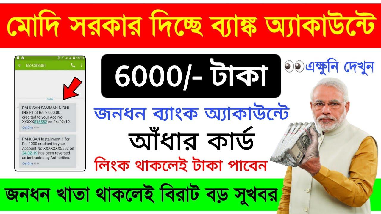 মোদি সরকার দিচ্ছে 6000 টাকা ব্যাংক অ্যাকাউন্টে | প্রধানমন্ত্রী জন ধন যোজনা | PMJDY | jan dhan yojana