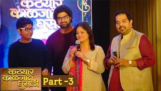 Katyar Kaljat Ghusali - Subodh Bhave