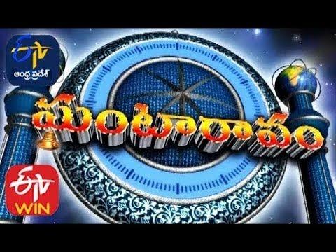 16th Feb' 20   Ghantaravam 12 Noon   ETV Andhra Pradesh   ETV Win