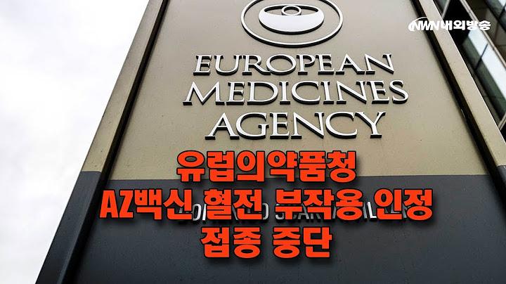 내외방송 뉴스 / 유럽의약품청, AZ백신 혈전 부작용 인정...접종 중단
