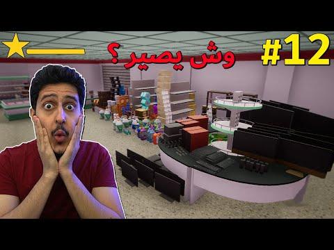 محاكي السوبر ماركت #12 : وش يصير اذا شريت كل شي ⭐ ؟ | Trader Life Simulator