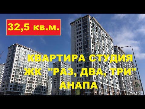 """АНАПА Квартира студия в ЖК """"РАЗ, ДВА, ТРИ"""" 19 этаж #анапа #квартирастудия #студия #жкраздватри"""