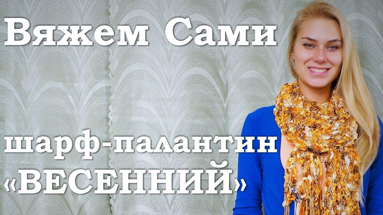 Женские шарфы в интернет-магазине conte ➢ все расцветки и модели в наличии ➢ доставка по минску и рб ➢ приятные цены ➢ заказ на сайте и по.