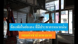 ้ห้องพักในฮ่องกง ที่มีประชากรหนาแน่น และพื้นที่จำกัด แถมค่าเช่ายังแพงมาก