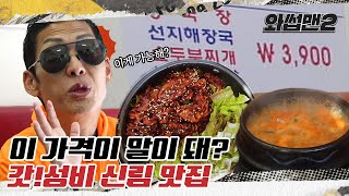 JOON Finds Dirt-Cheap Food For Struggling Students In Sillim-Dong MukbangㅣWassupMan2 ep.16
