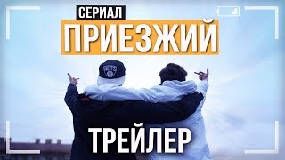 СЕРИАЛ - ПРИЕЗЖИЙ Official trailer (2017)