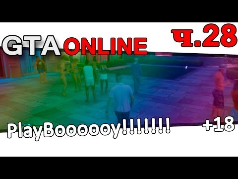 GTA online - PlayBoy HOME PARTY! [+18]