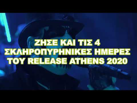 Release Athens 2020: Full Metal Ticket
