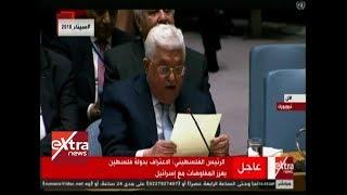 الآن| أبو مازن: نحن نحرص على نشر السلام ونبذ العنف