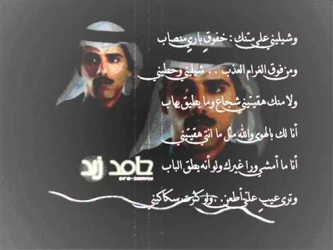 تحميل شعر حامد زيد الحلم mp3