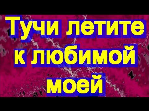 Песня ТУЧИ ЛЕТИТЕ К ЛЮБИМОЙ МОЕЙ / Лучшая песня для женщин на 8 марта / Я не буду смеяться