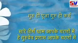 He gurudev pranam aapke charno me .....