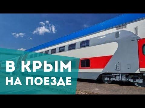 Поезд Москва — Симферополь отправится в путь во вторник вечером