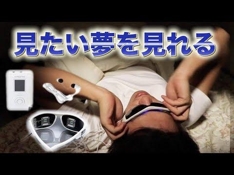 �ん�夢�も自在��れる7万円�ヤ��ゴーグル買����。