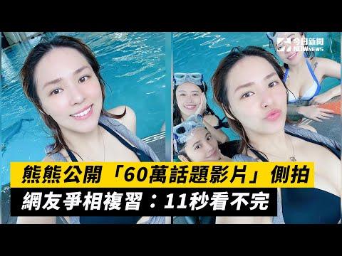 熊熊公開「60萬話題影片」側拍 網友爭相複習:11秒看不完