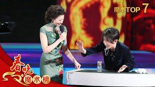 2009牛年央视春晚 魔术《魔手神彩》 刘谦| CCTV春晚